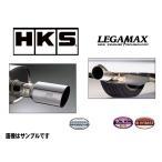 HKS マフラー リーガマックス マフラー ダイハツ コペン LA-/ABA-L880K JB-DET 02/06- 送料無料
