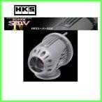 HKS SQV4 スーパーシーケンシャルブローオフバルブ ニッサン スカイライン ECR33 93/09-98/05 RB25DET