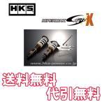 送料無料 代引無料 エリシオン RR1/RR3 K24A/J30A 04/05- 2WD、AFS装着車可、リア形状別体 HKS 車高調整キット ハイパーマックスS-Style X