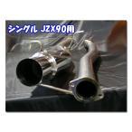 豊和管 シングル出し オールステン マフラー マークII JZX110 1JZ-GTE 00/10〜 ノーマルバンパー用