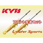KYB カヤバ ショックアブソーバー ローファースポーツ フロント(左右セット) ニッサン ウイングロード WFY11 QG15DE FF 01/10〜05/10