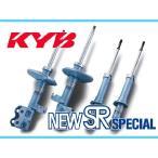 カローラフィールダー NZE141G 1NZFE(1.5L) FF 06/10〜 カヤバ KYB NEW SRスペシャル 1台分 ショックアブソーバー