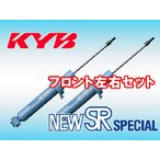KYB カヤバ ショックアブソーバー NEW SRスペシャル フロント(左右セット) eKスポーツ H82W 3G83 2WD、4WD 06/9〜