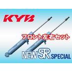 KYB カヤバ ショックアブソーバー NEW SRスペシャル フロント(左右セット) eKワゴン H82W 660cc 2WD、4WD 06/9〜