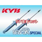 キューブ BZ11 CR14DE FF 02/10〜 カヤバ KYB NEW SRスペシャル リア(左右セット) ショックアブソーバー
