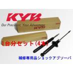 送料無料 KYB 補修用ショックアブソーバー 1台分 ワゴンR MH21S K6A 4WD 03/9〜04/12