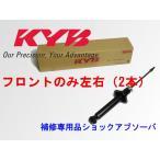 KYB カヤバ 補修用ショックアブソーバー フロント2本セット スズキ ワゴンR MH21S K6A 4WD 03/09〜04/12 送料無料