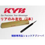 KYB カヤバ 補修用ショックアブソーバー リア2本セット ワゴンR MH21S K6A 4WD 03/09〜04/12 送料無料