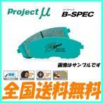 送料無料 プロジェクトμ ブレーキパッド B-SPEC フロント用 デリボーイ CXC10V 91.5〜