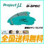 プロジェクトミュー ブレーキパッド B-SPEC 1台分 シルビア S14(NA) 96/6〜99/1   送料無料