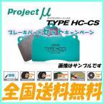 送料無料 代引無料 チェイサー JZX90(NA) 95.9〜 projectμ ブレーキパッド HC-CS 1台分セット プロジェクトミュー