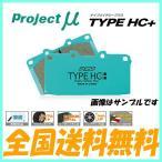 プロジェクトミュー ブレーキパッド HC+ 1台分 トレノ AE111(BZ-V・BZ-R・BZ-V) 95/5〜 S/Sサス装着車 送料無料 代引無料