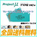 プロジェクトミュー ブレーキパッド HC+ 1台分セット トヨタ クレスタ JZX90(NA) 95.9〜 送料無料 代引無料
