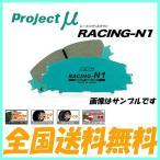 プロジェクトミュー ブレーキパッド RacingN1 フロント用 ウイングロード  WFY11(ABS付) 01.4〜  送料無料