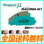 送料無料 インプレッサスポーツワゴン GF8(WRX-STi Ver.5/6) 98.8〜00.7 F2potキャリパー プロジェクトμ ブレーキパッド RacingN1 フロント用