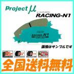 送料無料 ローレル GC34・ GCC34(TURBO) 94.1〜97.6  プロジェクトμ ブレーキパッド RacingN1 リア用