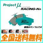 送料無料 ボンゴワゴン SE28M・ SS28M・ SS28R 86.11〜 Rシングルタイヤ専用 プロジェクトμ ブレーキパッド RacingN+ フロント用