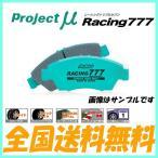 プロジェクトミュー ブレーキパッド Racing777 リア用 セリカ ZZT231(SS-II) 99.8〜  送料無料