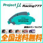 プロジェクトミューブレーキパッド Racing777 フロント用 ダイハツ YRV M201(NA) 00.8〜  送料無料