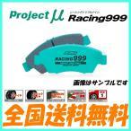 送料無料 シエンタ NCP85G (4WD) 03.9〜  プロジェクトμ ブレーキパッド Racing999 フロント用