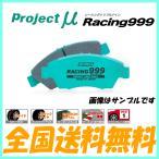 送料無料 代引無料 プロジェクトμ ブレーキパッド Racing999 1台分 ヴィッツ NCP91(RS) 05/2〜