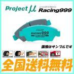 プロジェクトミュー ブレーキパッド Racing999 1台分 サニー B15系 98/10〜   送料無料 代引無料