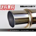 ロッソモデロ マフラー GT-X マツダ ロードスター DBA-NCEC H20/12〜H22/3 LF-VE