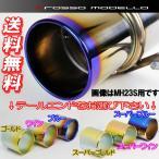 ロッソモデロ マフラー Ti-C ホンダ フィット DBA-GE6 H19/10〜H22/3 L13A