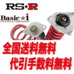 送料無料 代引無料 RS-R 車高調整キット Basic-i ハード仕様 CX-7 ER3P 4WD/2300 TB 18/12〜 FF車と共通 全車装着可