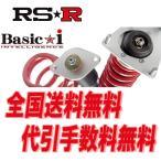 送料無料 代引無料 RS-R 車高調整キット Basic-i ソフト仕様 ノア ZRR70W FF/2000 NA 19/6〜 ヴォクシー共通 ZRR70W全グレードOK ZRR70G装着可