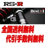 RSR 車高調整キット ベストi 推奨仕様 CX-7 ER3P FF/2300 TB 18/12〜  送料無料 代引無料
