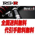 RSR 車高調整キット ベストi 推奨仕様 エブリイワゴン DA64W FR/TB 17/8〜 専用リヤバンプラバー付き リヤ減衰調整付き 送料無料 代引無料