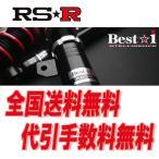 RSR 車高調整キット ベストi ソフト仕様 トヨタ ヴォクシー ZRR70W FF/2000 NA 19/6〜 ZRR70G装着可 送料無料 代引無料