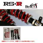 RSR 車高調整キット ベストi C&K 推奨仕様 エブリィ ワゴン DA64W 4WD/K6A 17/8〜27/1  送料無料 代引無料