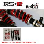 RSR 車高調整キット ベストi C&K 推奨仕様 スズキ エブリィ ワゴン DA64W FR/K6A 17/8〜27/1  送料無料 代引無料
