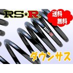 RSR ダウンサス 1台分 エブリイ DB52V 4WD 660 TB 11/1〜13/8  送料無料 代引無料