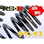 送料無料 代引無料 RS-R ダウンサス 1台分 クラウンワゴン JZS130G FR 2500 NA 2/8〜11/12