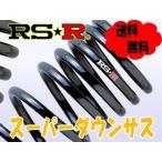 RSR スーパーダウンサス 1台分 エブリイワゴン DA64W FR 660 TB 17/8〜 PZターボ  送料無料 代引無料