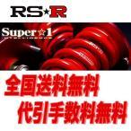 RSR 車高調整キット スーパーi 推奨仕様 CX-7 ER3P FF/2300 TB 18/12〜  送料無料 代引無料