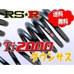 RSR Ti2000 ダウンサス 1台分 スバル インプレッサ GDB 4WD 2000 TB 17/6〜  インプレッサ 送料無料 代引無料