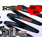 RSR Ti2000 ハーフダウンサス 1台分 スズキ ラパン HE21S FF 660 NA 19/5〜 Gエディション 6型 1〜5型共通 送料無料 代引無料