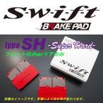 スイフトブレーキパッド type‐SH リア用 フォレスター SG9  STi ブレンボ フロント4POT 2500 04/2〜07/12 送料無料