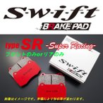 スイフトブレーキパッド タイプSR リア用 ニッサン スカイライン PV36 TYPE-S/TYPE-SP 3500 06/11〜08/12 送料無料