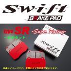 スイフトブレーキパッド タイプSR 1台分用 スカイライン PV36 TYPE-S/TYPE-SP 3500 06/11〜08/12 送料無料