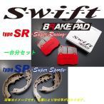 swift ブレーキパッド type-SR + type-SPリアシュー 1台分用 コペン L880K  660 02/ 6〜12/9