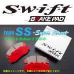 スイフトブレーキパッド type‐SS フロント用 スカイライン PV36 TYPE-S/TYPE-SP 3500 06/11〜08/12 送料無料