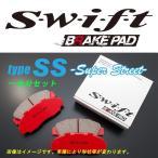 swift ブレーキパッド type-SS 1台分用 スカイライン PV36 TYPE-S/TYPE-SP 3500 06/11〜08/12