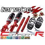 タナベ 車高調キット サステックプロCRキット ニッサン ジューク YF15 排気量:1498cc 10/06〜 FF NA 送料無料 代引無料