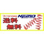 送料無料 tanabe NF210ダウンサス 1台分 セルシオ UA-UCF30 3UZ-FE 03/8〜06/5 MC後 MC後/eR専用 サスペンション
