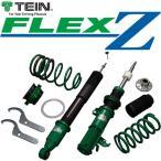 送料無料 代引無料 TEIN 車高調キット FLEX Z  F:強化ゴム R:純正使用 エスティマ ACR50W FF / 2400cc 2006/01+